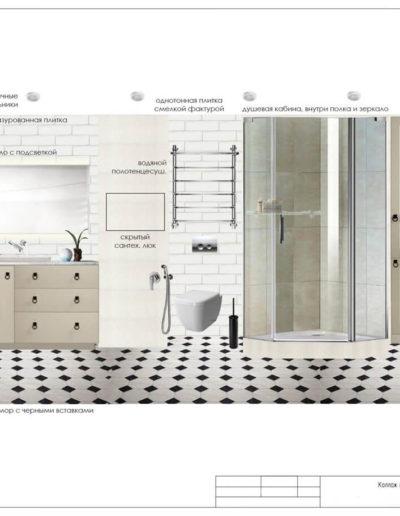 Люблинская. Фото коллажа ванной комнаты. Фото коллажа санузла Разработка дизайн проекта