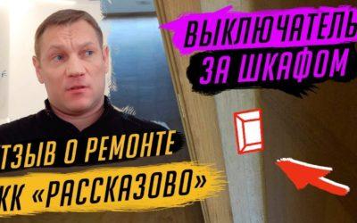 #32 Ремонт в новостройке, в ЖК Рассказово.
