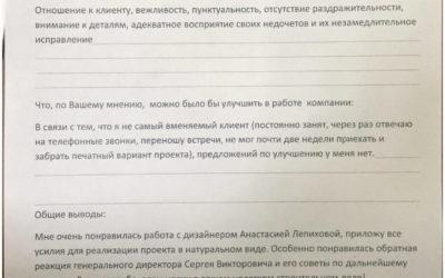 #92 Отзыв от Максима. Помощь в приеме квартиры от застройщика, дизайн-проект
