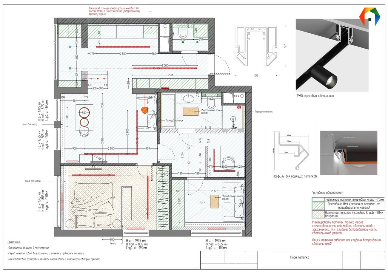 Испанские кварталы. Бульвар Веласкеса. Фото плана потолка. План потолка. Разработка дизайн проекта. Дизайн-проект квартиры