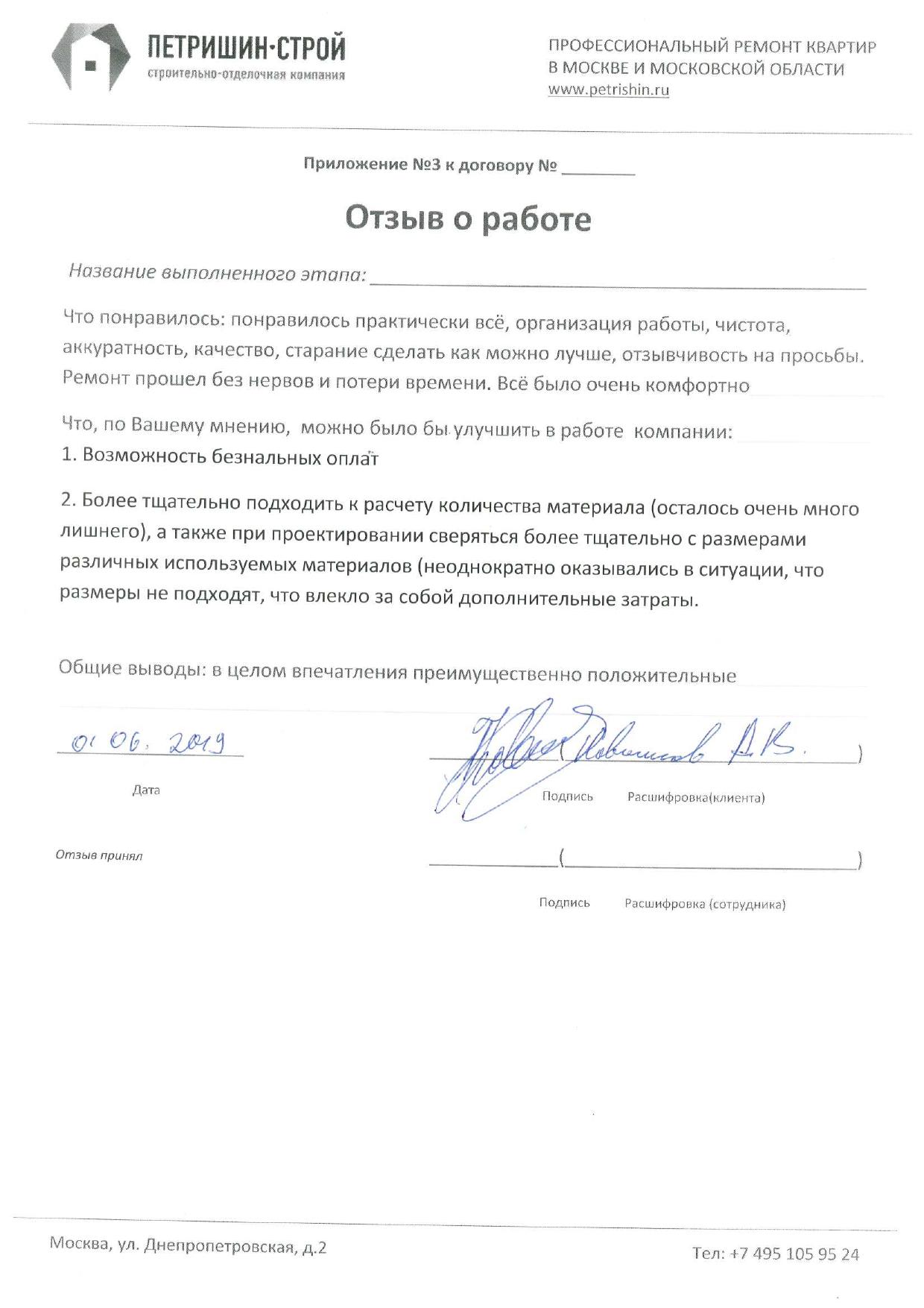 Отзывы Петришин-Строй