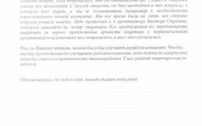 #94 Отзыв от Татьяны. Создание рабочего проекта