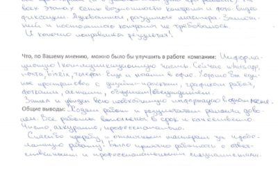 #101 Отзыв от Дмитрия. Выполненные ремонтно-отделочные работы