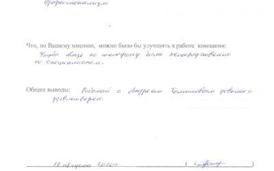 #96 Отзыв от Романа. Разработка рабочего проекта