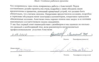 #98 Отзыв от Дмитрия. О работе дизайнера Анастасии Паршиной