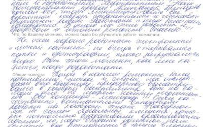#110 Отзыв от Маргариты. Чистовая отделка