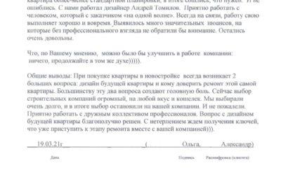 # 111 Отзыв от Ольги и Александра. Создание рабочего проекта